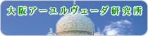 大阪アユールヴェーダ研究所