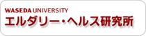 早稲田大学エルダリーヘルス研究所
