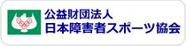 日本障害者スポーツ協会
