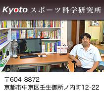 京都スポーツ科学研究所